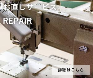 repaor_banner_300-250