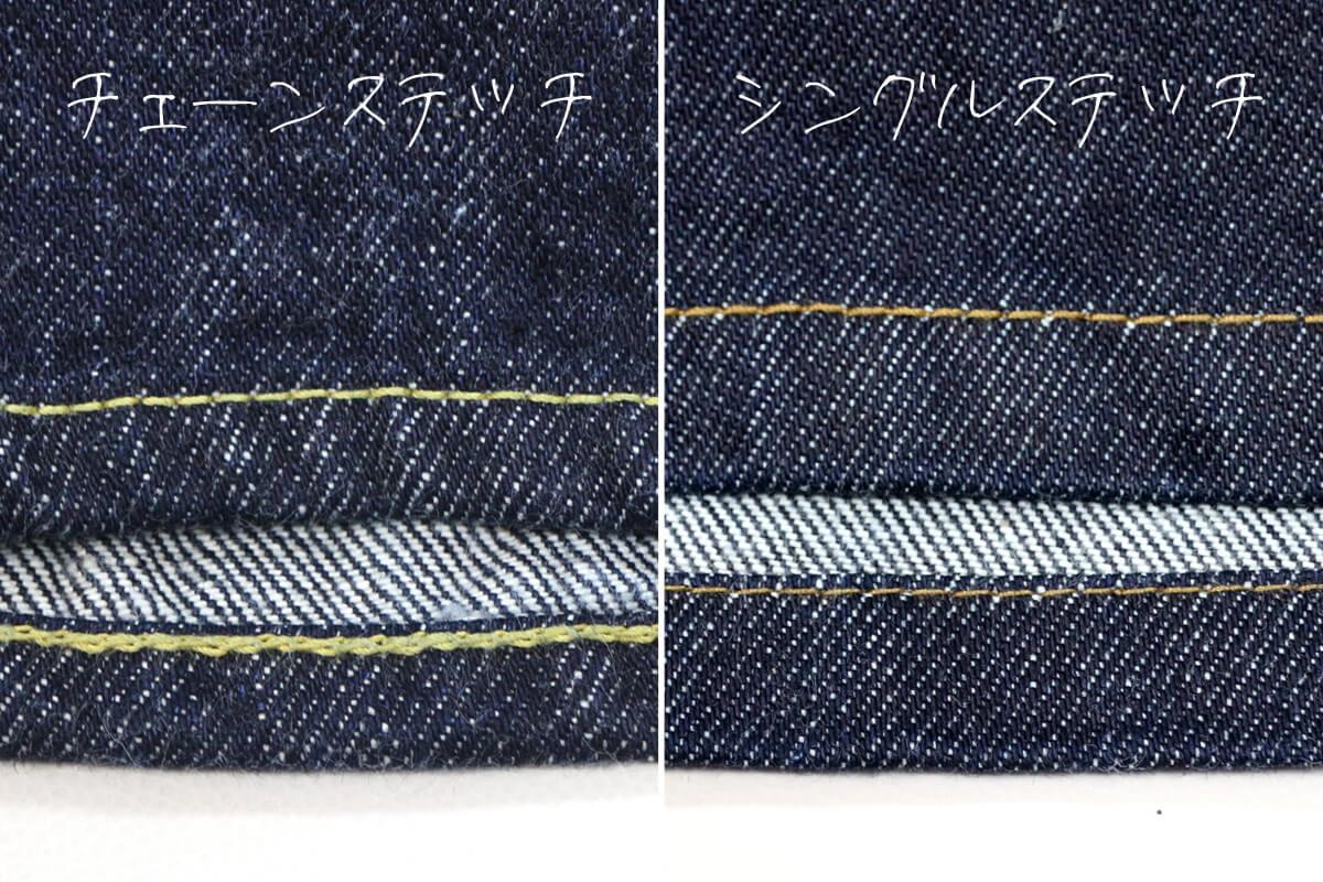 ステッチ 縫い 方 チェーン ジーンズのステッチ〜その2・ステッチの種類〜